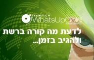 WhatsUp Gold לדעת, להבין, להגיב