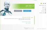 לראשונה עם ממשק בעברית: פיצ'ר חדש לאבטחת תשלומים ורכישות מקוונות בחבילת הסייבר ESET Smart Security