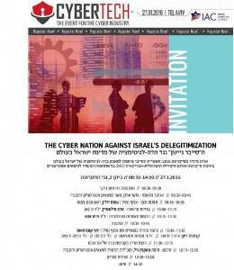 אירוע סייברטק נגד דה לגיטימציה