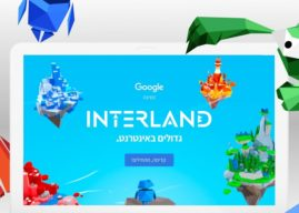 גוגל משיקה את אתר 'גדולים באינטרנט' בעברית – ללימוד הורים וילדים אודות  שימוש בטוח באינטרנט